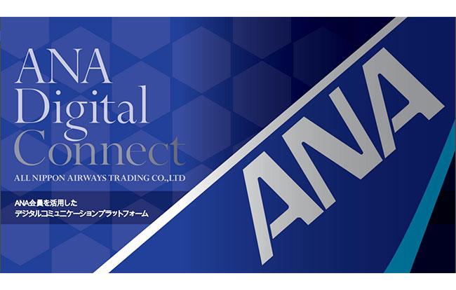 ANA Digital Connect -動画広告-